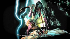 Mortal Kombat (2011) - Mileena Trailer (русская версия)