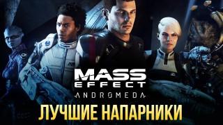 Mass Effect: Andromeda - Лучшие напарники