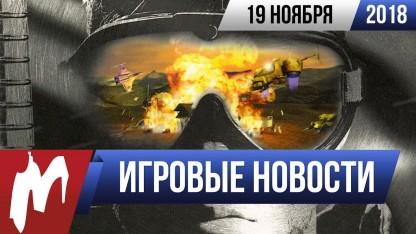Итоги недели.19 ноября 2018 года (Sony PS5, C&С, Golden Joystick Award, World of Tanks Blitz)