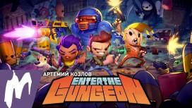 Live-обзор Enter The Gungeon от «Игромании»