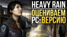 Heavy Rain на PC — Как изменилась игра