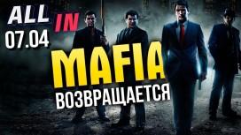 Слухи о Resident Evil8, ремастер Saints Row3, возвращение Mafia. Игромания новости ALL IN за7.04