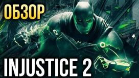 Обзор Injustice2. Теперь с мультивселенной