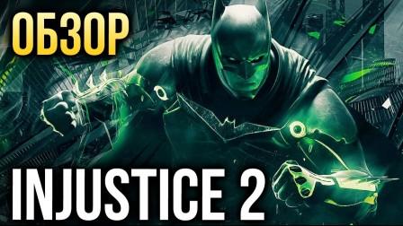 Обзор Injustice 2. Теперь с мультивселенной