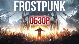Обзор Frostpunk. Суровый градостроительный симулятор