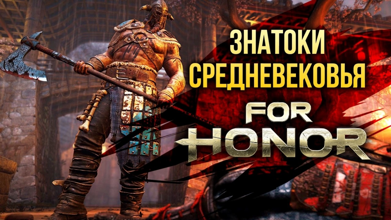 Конкурс «Знатоки средневековья» по For Honor!