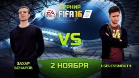 Турнир «Игромании» по FIFA 16 - Четвертьфинал. Ричард Чиркин VS. Захар Бочаров