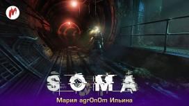Запись стрима SOMA. Исцеление кошмарами