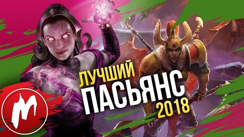 Итоги 2018 года. Лучшие пасьянсы 2018 года