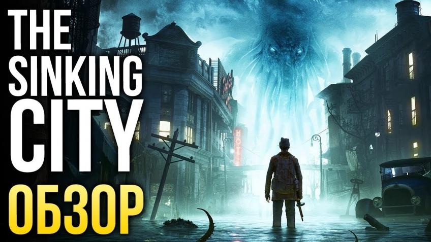 Обзор The Sinking City. Ведьмак с дробовиком и секрет Ктулху