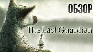 The Last Guardian - Я и мой верный хранитель. Обзор