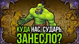 Куда нас, сударь, занесло? Конкурс по World of Warcraft: Legion