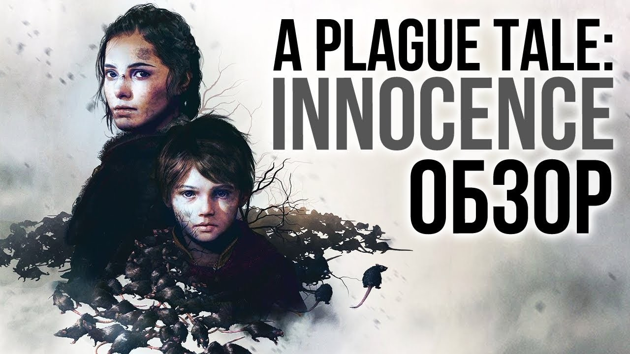 Обзор A Plague Tale: Innocence. Невинность против разложения