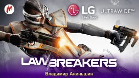 Игра месяца: LawBreakers. UltraWide-стрим №4
