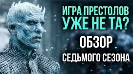 «Игра престолов» уже не та? Обзор 7 сезона сериала Game of Thrones