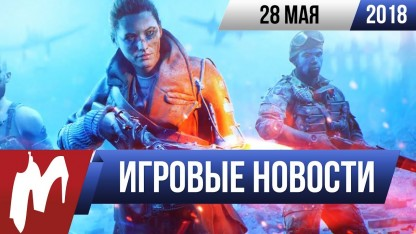 Итоги недели. 28 мая 2018 года (Battlefield 5, Dying Light 2, Leisure Suit Larry, God оf War)