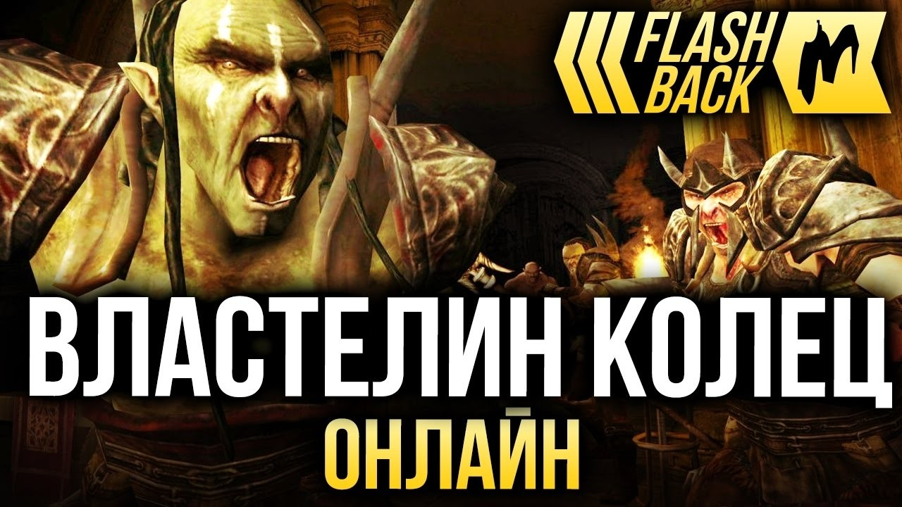 Игромания-Flashback - The Lord of the Rings Online (2007)