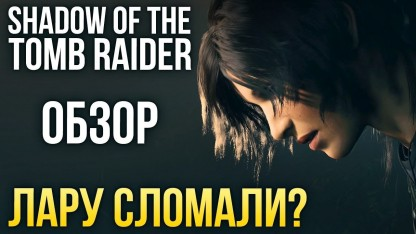 Обзор Shadow of the Tomb Raider. Лару сломали?