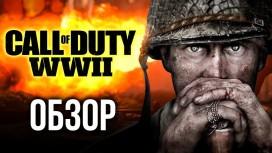 Обзор Call of Duty: WWII. Триумфальное возвращение?