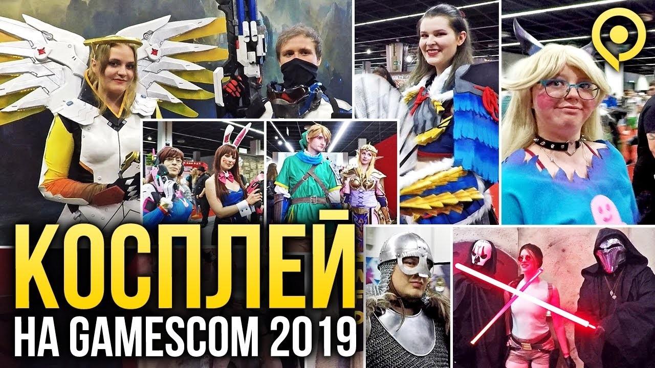 Косплей на gamescom 2019. Лучшие образы с главной игровой выставки в Европе