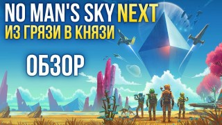 Обзор No Man's Sky Next — из грязи в князи