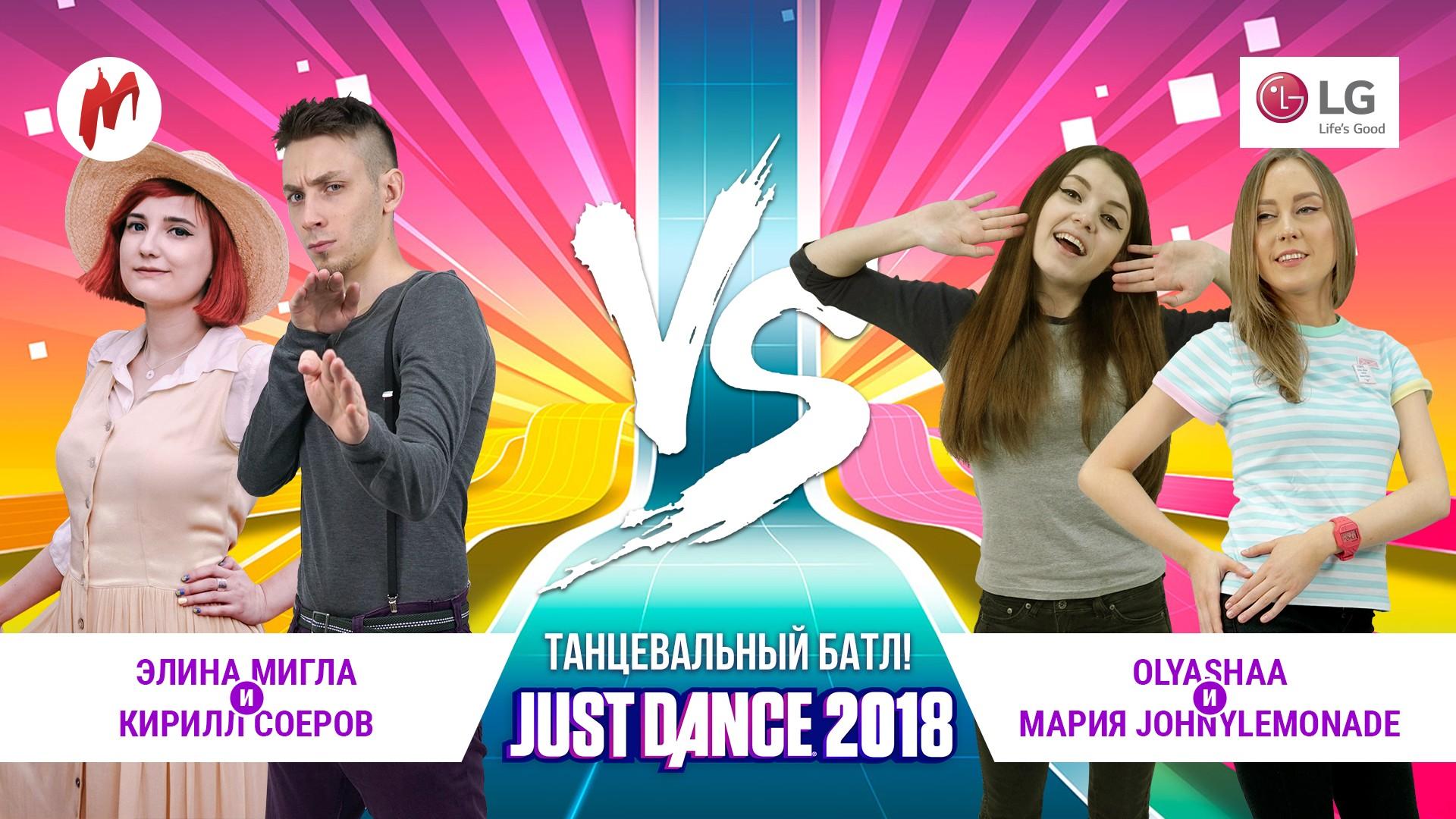 Турнир Игромании по Just Dance 2018! 1/4 финала: Кирилл Соеров & Элина Мигла vs. Olyashaa & Мария JohnnyLemonade