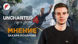 Uncharted 4: A Thief's End - Мнение Захара Бочарова