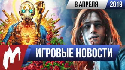 Итоги недели. 8 апреля 2019 года (V:tM — Bloodlines 2, Borderlands 3, Ancestors, Darkborn)