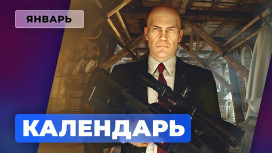 Календарь Игромании — Январь 2021:  Stronghold: Warlords, Age of Empires II,  Hitman 3, The Medium