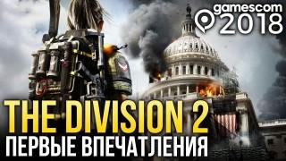 gamescom 2018. The Division2 — первые впечатления
