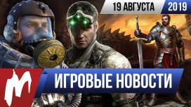 Итоги недели. 19 августа 2019 года (CoD: MW, NfS, Метро, Saints Row, Splinter Cell, Greedfall)