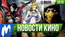 Новости кино.11 июля 2018 года (Mortal Kombat, «Спаун», «Хищные птицы», «Гандам», «Чаки»)