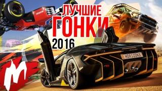 Итоги 2016 года - Лучшие гонки 2016 года