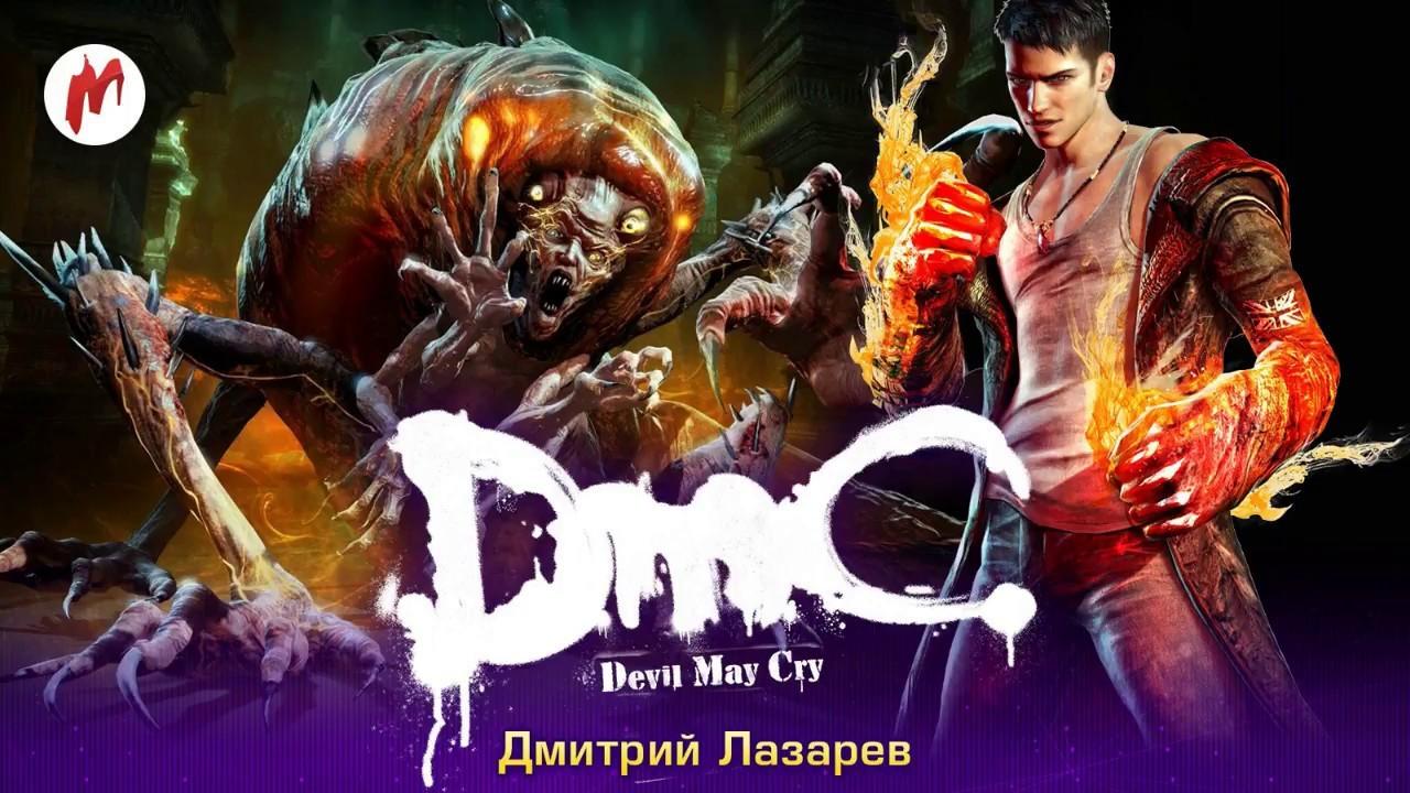 Запись стрима DmC: Devil May Cry. Пишут ли демоны стихи?