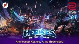 Запись стрима Heroes of the Storm. Играем с BenQ