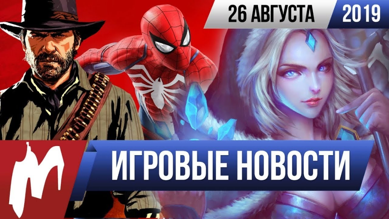 Итоги недели. 26 августа 2019 года (CoD: MW, NfS, Метро, Saints Row, Splinter Cell, Greedfall)