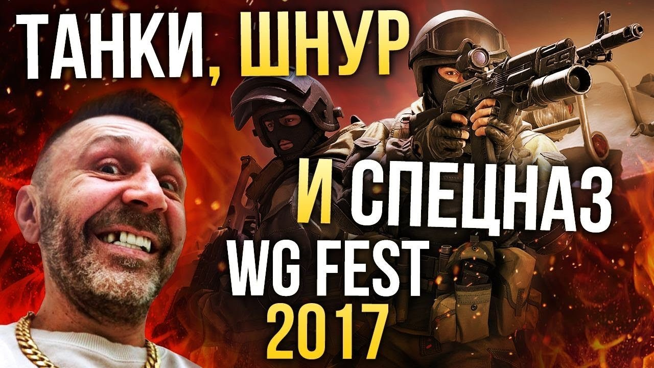 Репортаж с WG Fest 2017. Новые танки, Шнур и Спецназ