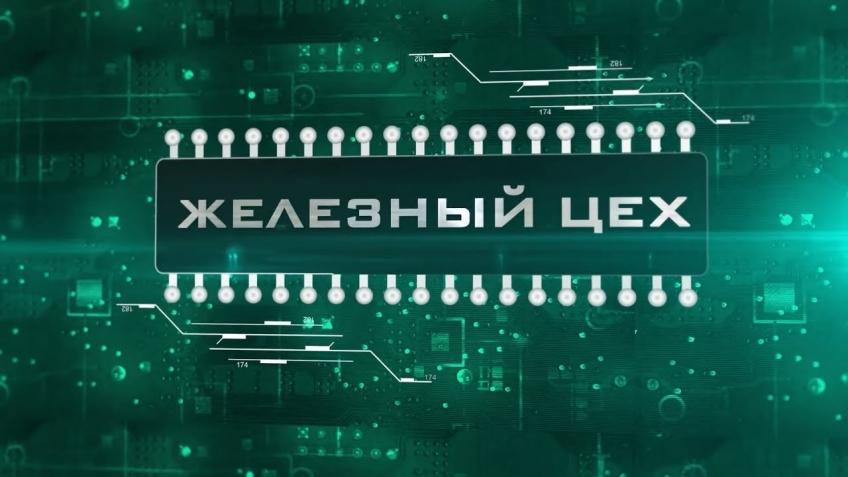 Железный цех ONLINE, выпуск №29