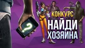 Найди хозяина смартфона и получи приз! Конкурс!