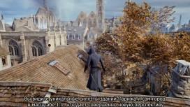 Assassin's Creed: Unity - E3 2014: Однопользовательский режим