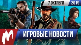 Итоги недели. 7 октября 2019 года (RDR 2, CoD: MW, The Last of Us, Nvidia Now, Comic Con Russia)