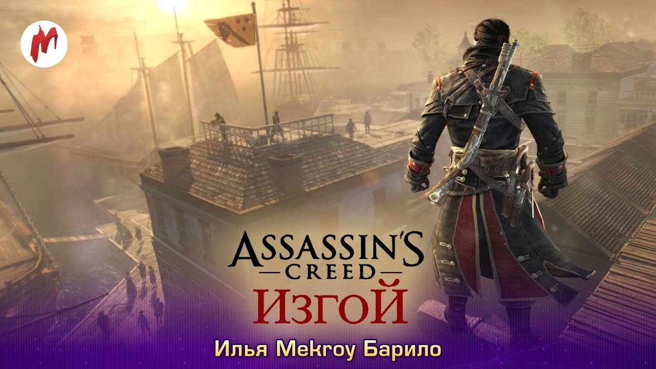 Запись стрима Assassin's Creed: Rogue. Ассасины не промахиваются