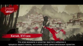 Assassin's Creed: Unity - Season Pass Трейлер