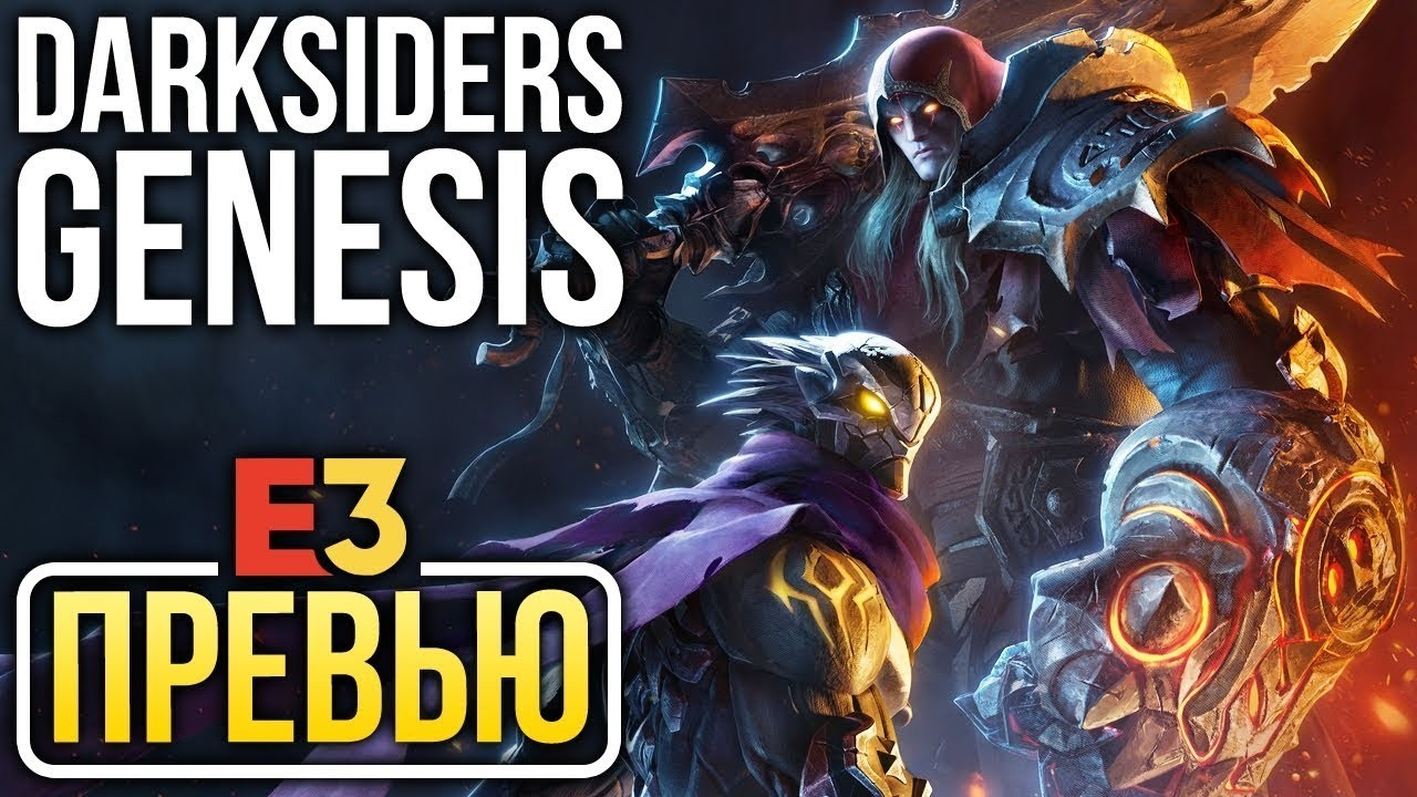 Предварительный обзор Darksiders Genesis. Знакомые лица в новом ракурсе