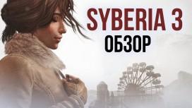 Обзор Syberia 3 («Сибирь 3»). Теплое чувство ностальгии