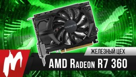 Железный цех - Видеокарта AMD Radeon R7 360