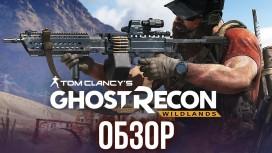 Tom Clancy's Ghost Recon: Wildlands - Головокружение от свободы. Обзор