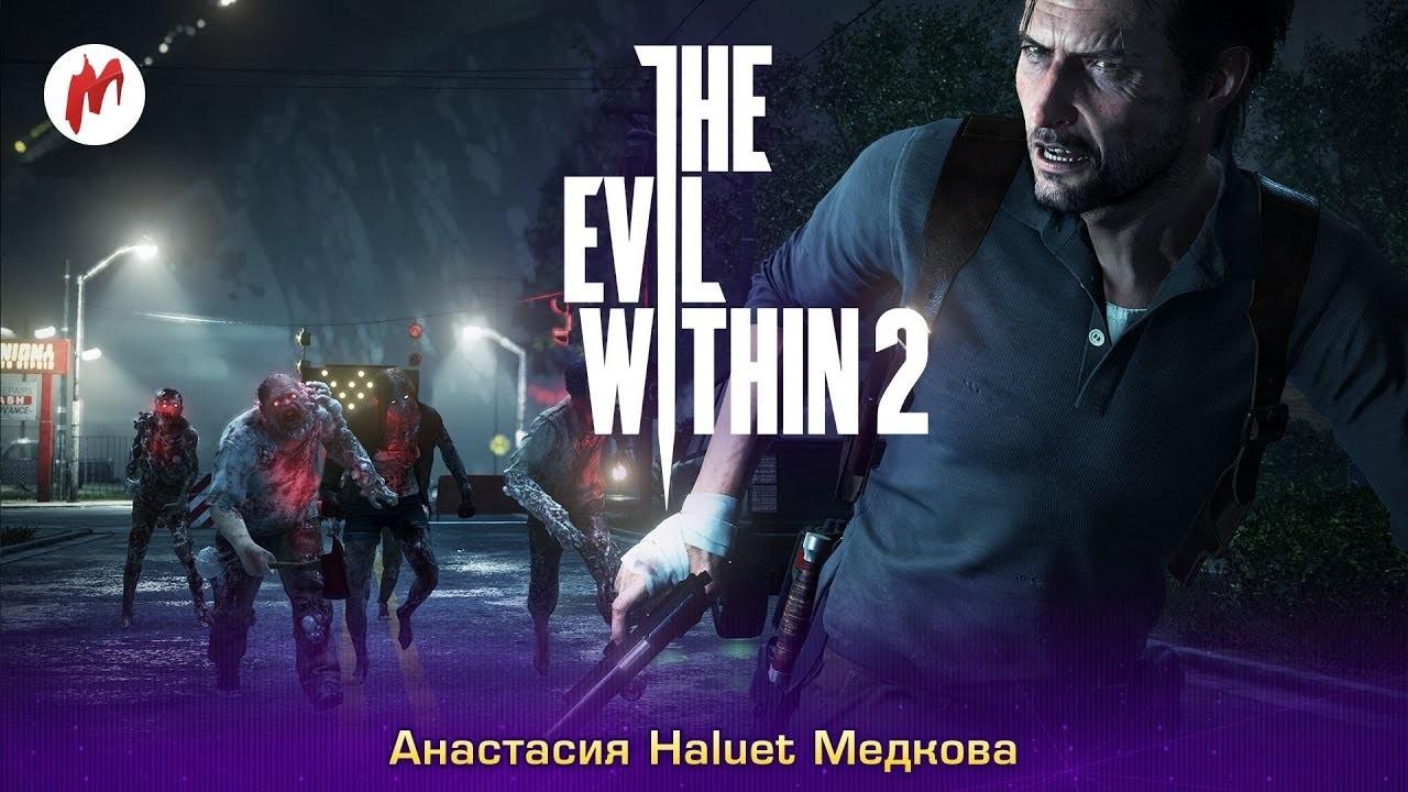 Запись стрима The Evil Within2. Спастись из кошмара