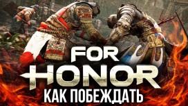 Как побеждать в For Honor?
