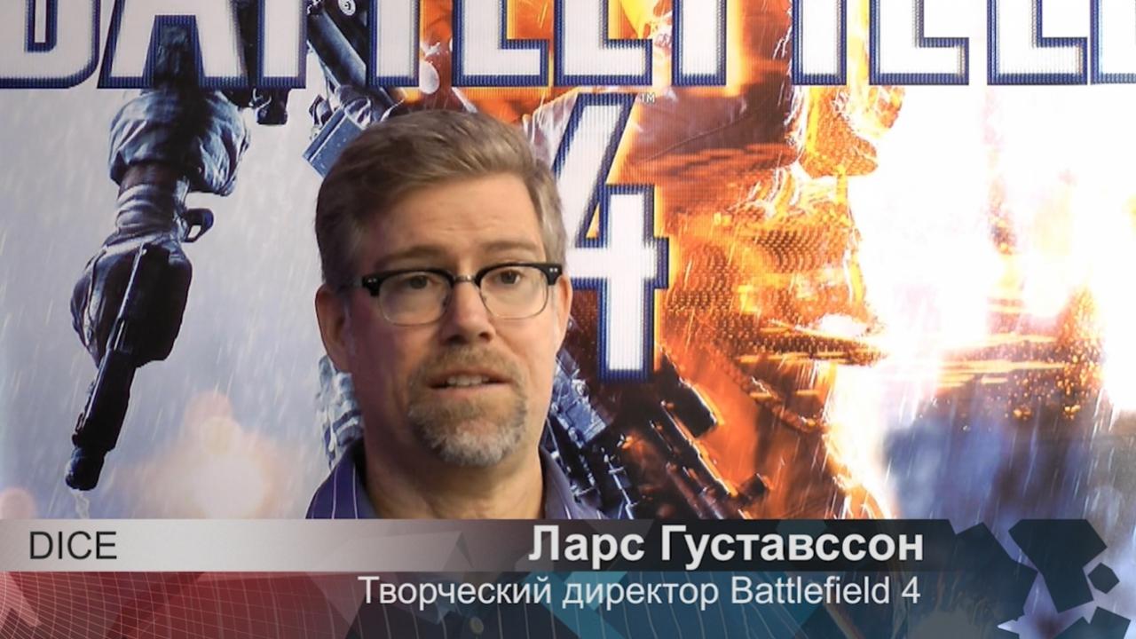 Интервью с Ларсом Густавссоном о Battlefield4